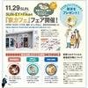 11/29(日) 『家カフェ』フェア開催! IN cafe' Fikaの画像