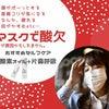 新型コロナやガン細胞は体内が酸素不足になると ~ より悪性化する!!の画像