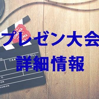 プレゼン大会のYouTubeライブ配信・投票方法