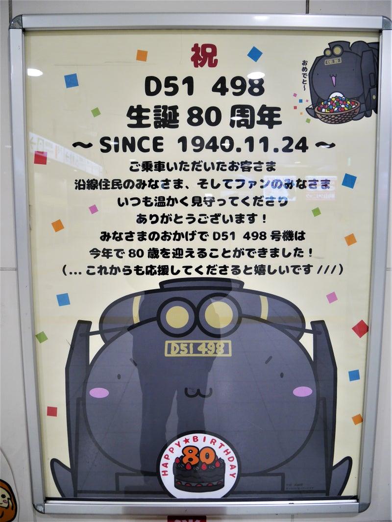 D51498-80th-