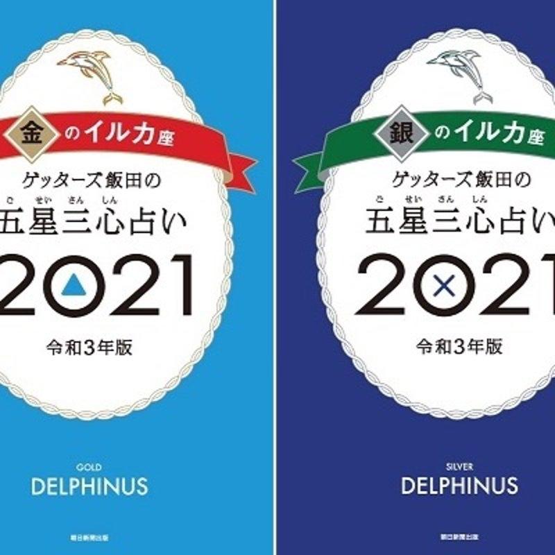 イルカ 座 2021 金 の 【銀のイルカ座】ゲッターズ飯田の2021年五星三心占い