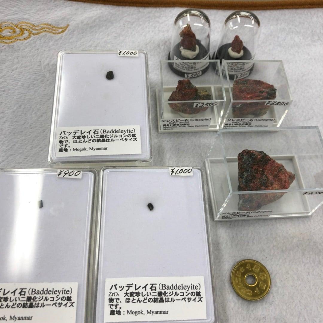 11.24 バッデレイ石 と ジレスピー石