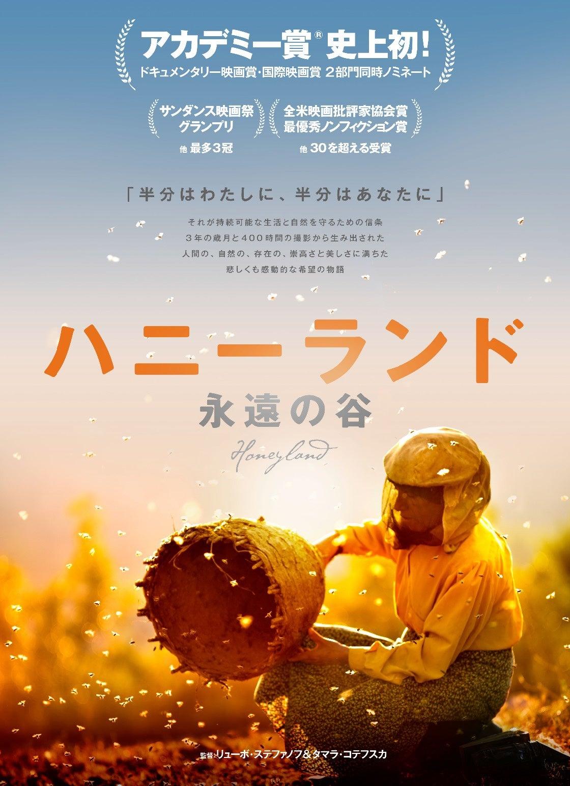 蜂蜜を愛するみなさまへ♡ 週末に素敵な一緒に映画を観ませんか?