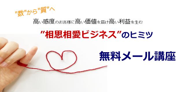 相思相愛ビジネス_02