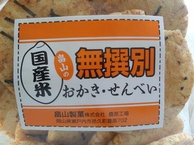 製菓 畠山