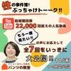 幻のYouTubeライブが再び!の画像