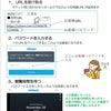 X PLAYer2020オンライン視聴方法の画像
