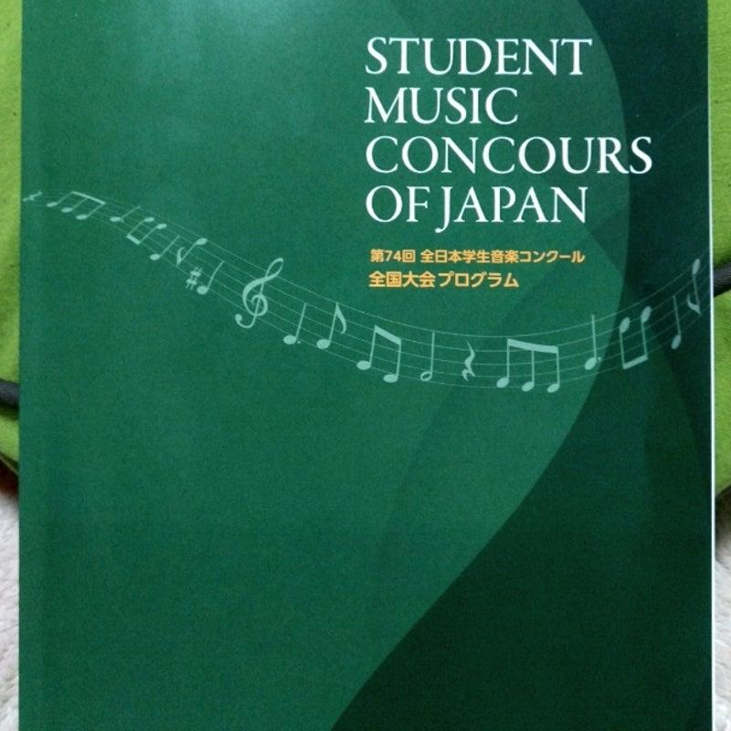 学生 音楽 コンクール 2020