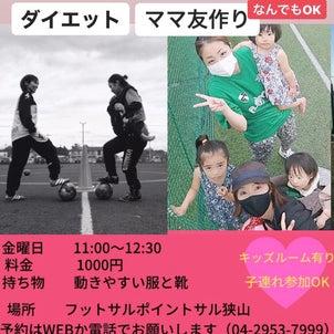 え!無料!!☆ママParkママサル☆の画像