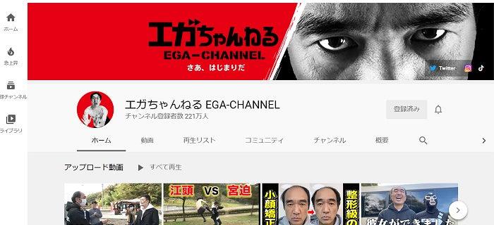 チャンネル エガ