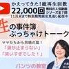 【期間限定!】パンツの教室YouTubeライブ見逃し配信中の画像