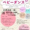 【ご予約間に合いますよ☆】ベビーダンス @豊田市 竜神交流館の画像