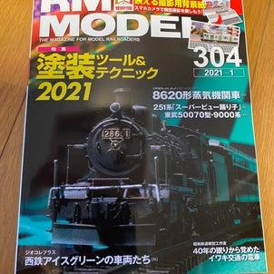 幾つかの鉄道関連マガジン最新号! (*゚∀゚*)の画像