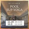【代行情報】神戸でプールSUPヨガを行います!の画像