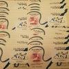 八洲電機、極楽湯から優待券♪明日は11月権利日だ!の画像