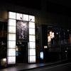 ★きばくもん金山店|名古屋 居酒屋|中区 金山★の画像