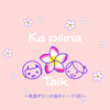 Ka pilina*絆*Talk 文章書き起こし配信 vol.18の画像