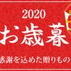 2020年お歳暮・冬ギフト おすすめ商品の画像