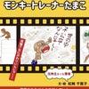 『モンキートレーナーたまこ』SNS紹介キャンペーンで非公開動画をゲット‼️の画像