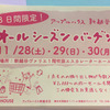 【3日間限定!】オールシーズンバーゲン開催 新越谷店 #の画像