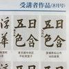 【書道教室】臨書部12月手本・作品掲載の画像