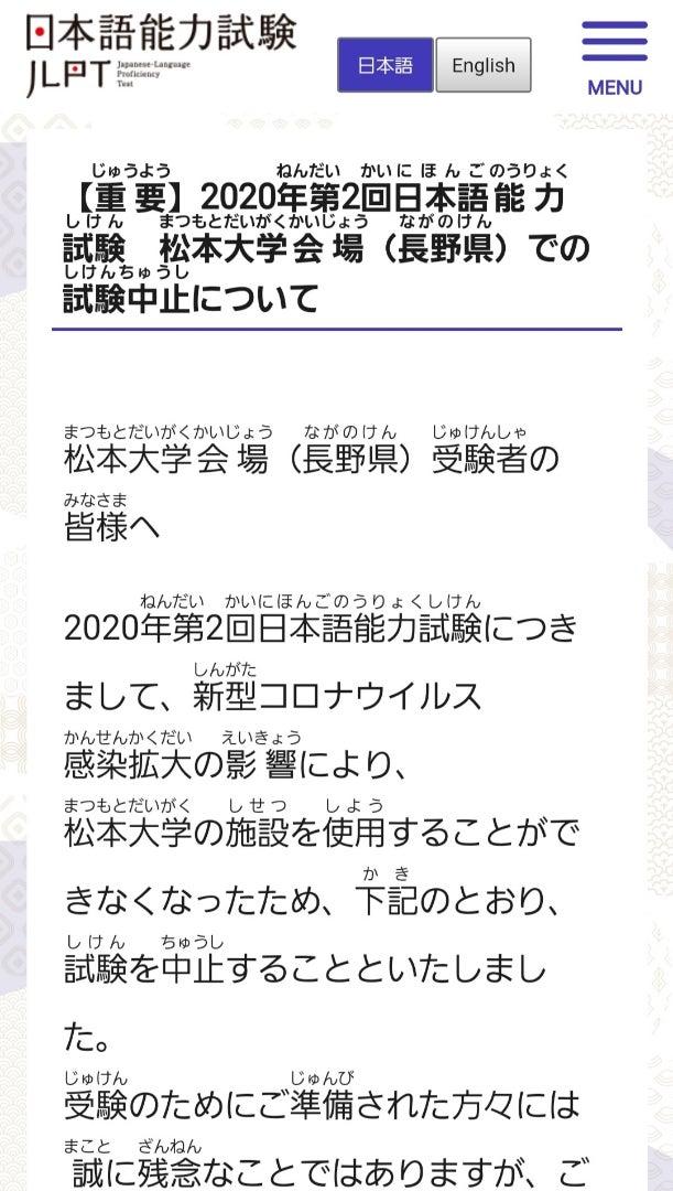 日本 語 能力 試験 中止