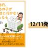 【12/11】書籍が発売されます!の画像