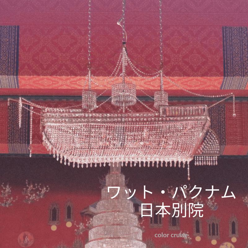 ワット・パクナム日本別院