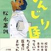 「どんじり医」と、ニラ饅頭(笑)