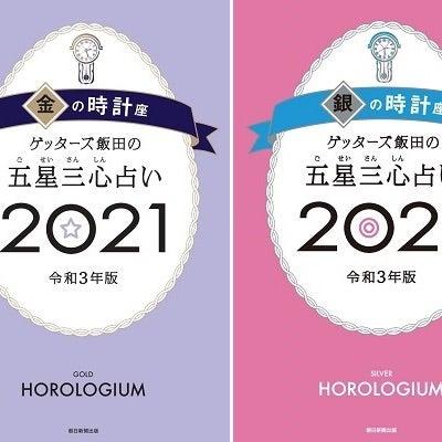 2021 カメレオン 銀 の