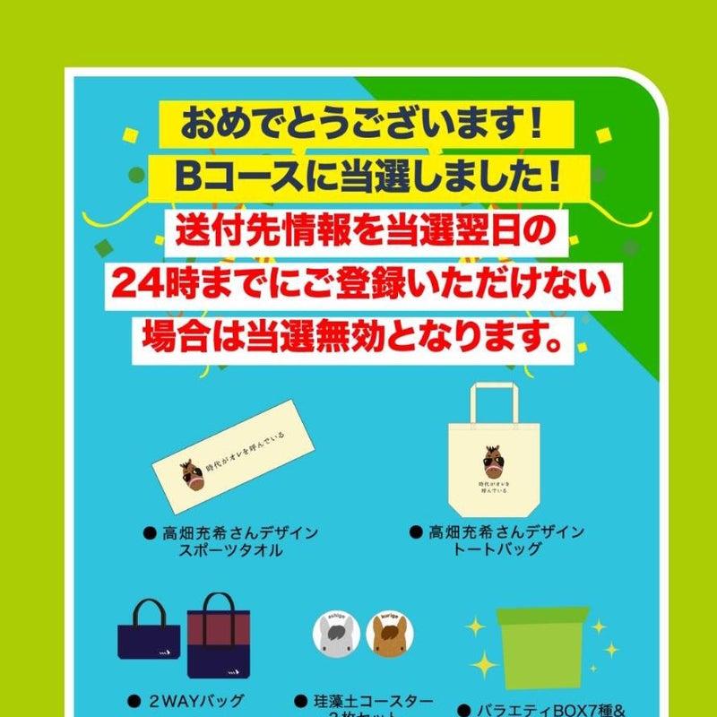 アプリ jra