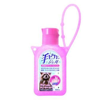販売開始❗️格安❗️627円 手ピカジェル おでかけホルダー付き ピンク 60ml