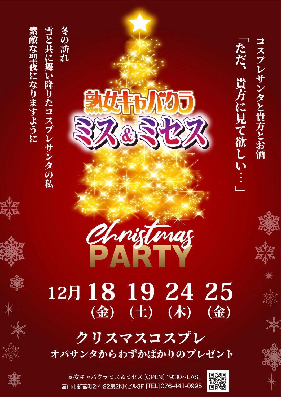 12月祝休日の営業のおしらせ