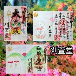 画像 【愛知】龍光山「瑞雲寺」でいただいたステキな【飛びだす御朱印】~追加掲載版~ の記事より 34つ目