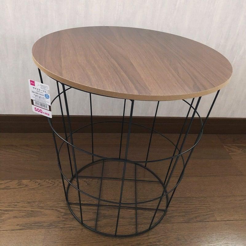 サイド テーブル ダイソー ダイソーならサイドテーブルが500円で買える!?売り場やサイズも紹介!