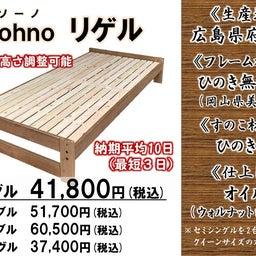 画像 新商品『国産ひのき無垢材のシンプルすのこベッド「sohno‐リゲル」』 の記事より 5つ目