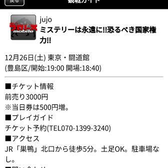 2020年12月26日(土)超格闘技プロレスjujo巣鴨闘道館大会!!有田プロレス!!