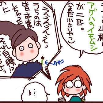 マンガ日本熟女話『いもしべ長者』
