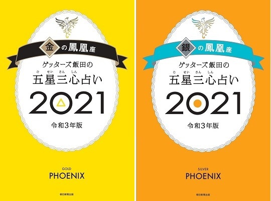 の 2020 銀 鳳凰