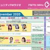 「B-STEP TALKING」ラジオ生出演してきました♪|徳島の美容鍼灸 Romanifの画像