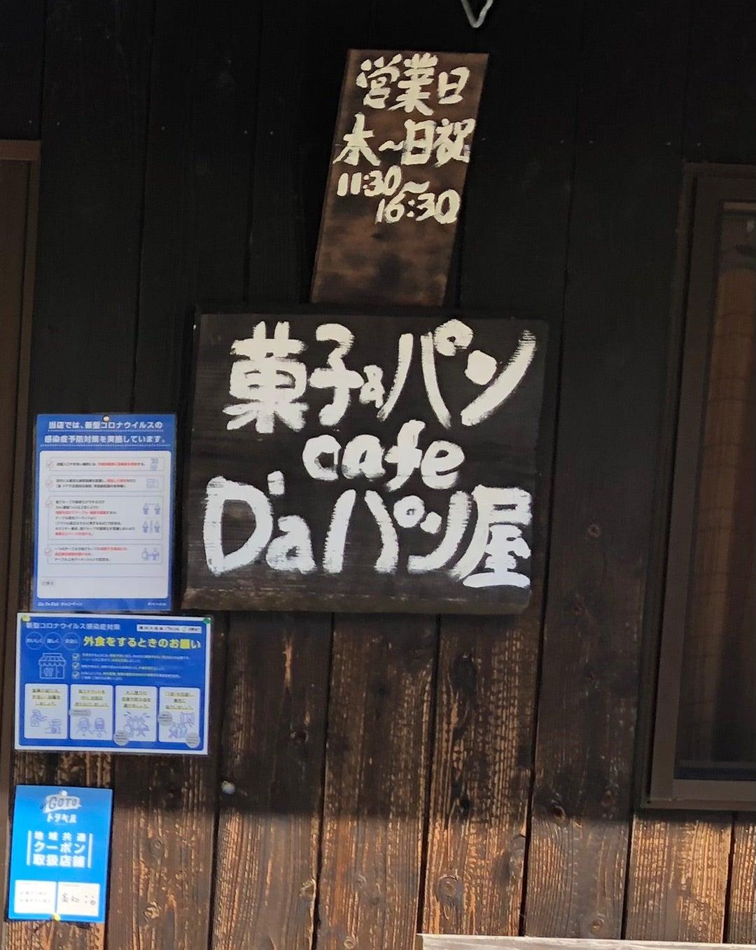脱藩の道のカフェと猫だらけ