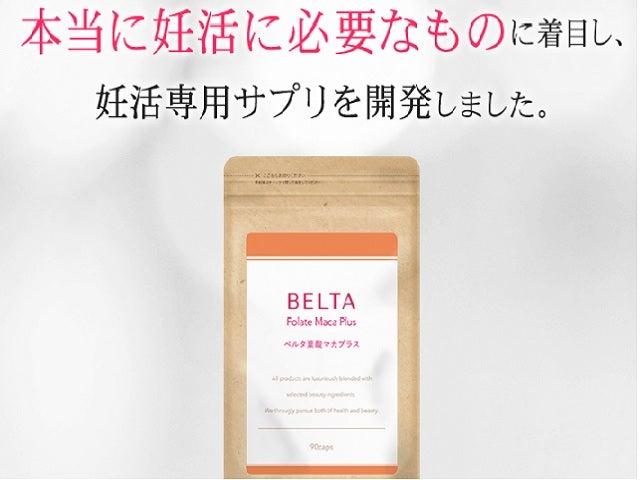 マカプラス ベルタ 葉酸