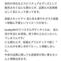 画像 ★lovebyA.K.のクオリティ の記事より 3つ目