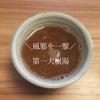 第一大根湯/風邪の特効薬!デモンストレーションの画像