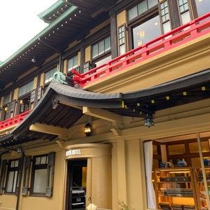 箱根の富士屋ホテルの画像