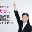 【撮影にお勧め】11/27(土)は大安です★
