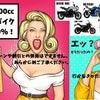 只今スズキの400cc以上のバイクの低金利クレジット実施中です!の画像