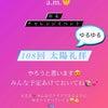 ☆ 12/27(日)108太陽礼拝 ☆の画像