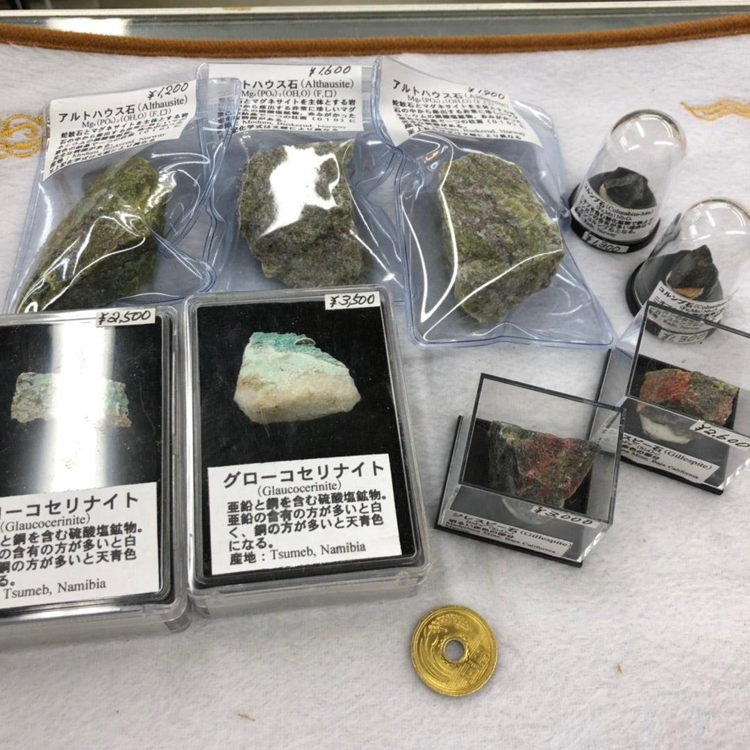 11.27 アルトハウス石、グローコセリナイト、コルンブ石、ジレスピー石