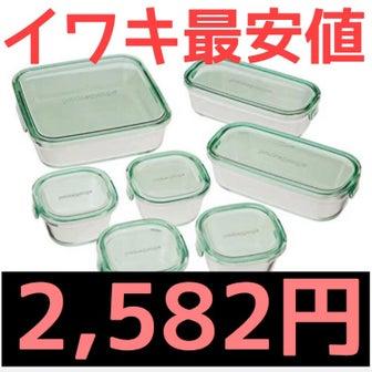 2,582円!イワキのレンジオーブン食洗機可能!耐熱ガラスパック&レンジが安い\(//∇//)\